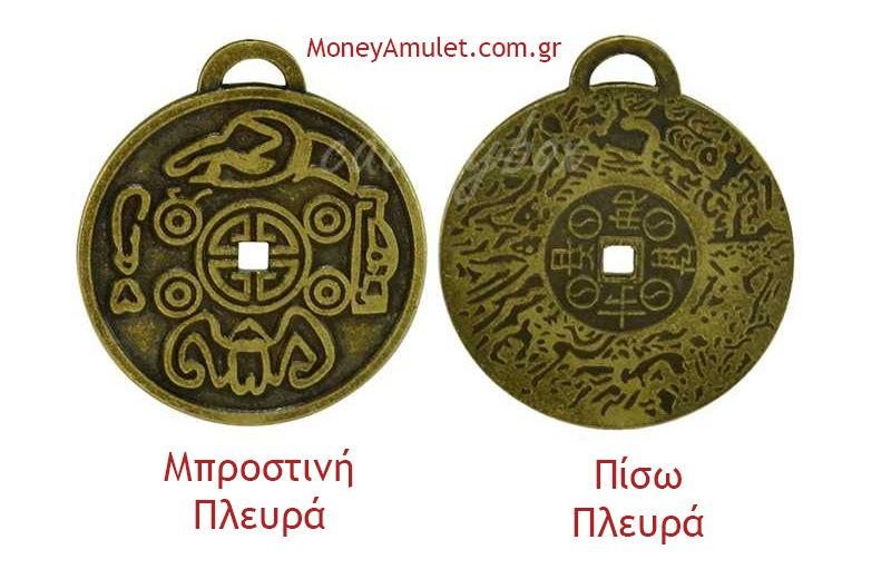 Μπροστινή και Πίσω πλευρά του Money Amulet